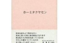 繋がることの尊さを感じる1冊<br>『ホーミタクヤセン』
