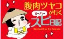 腹肉ツヤ子が行くミーハースピ日記 PART.2~天狗のお山「高尾山」で精進料理をいただく!