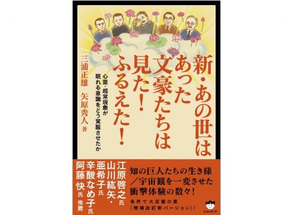 『日本ふしぎ発見――地球と人類再生のために見直そう日本の不思議文化の旅』PART.6