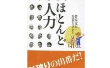 菅原文太が在野17人と型破り対談!人力を取り戻せば、ニッポンは甦る!『ほとんど人力』