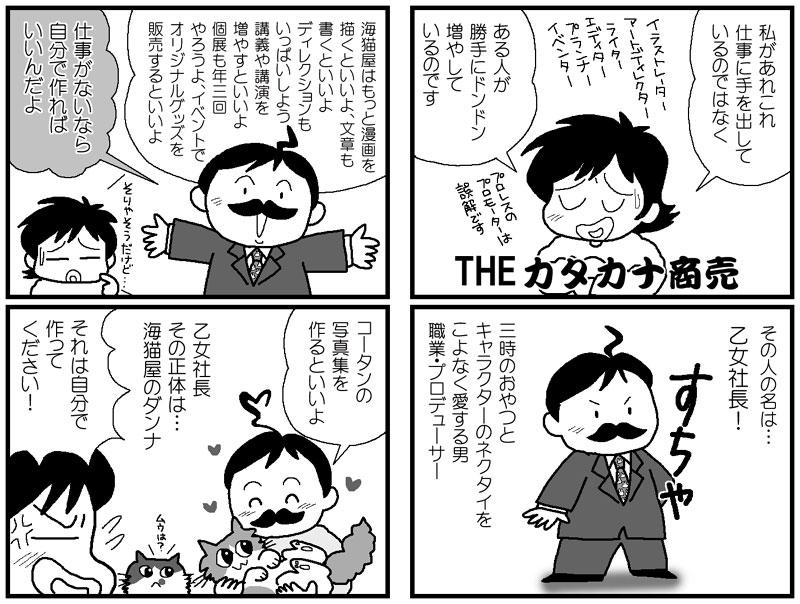 海猫屋の「不思議なことなどなにもない!」天使と出会う編PART.1