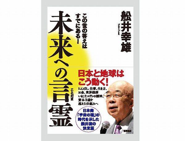 日本の精神世界の扉を開いたと言っても過言ではない!舩井幸雄さんの遺作『未来への言霊(ことだま) この世の答えはすでにある!』