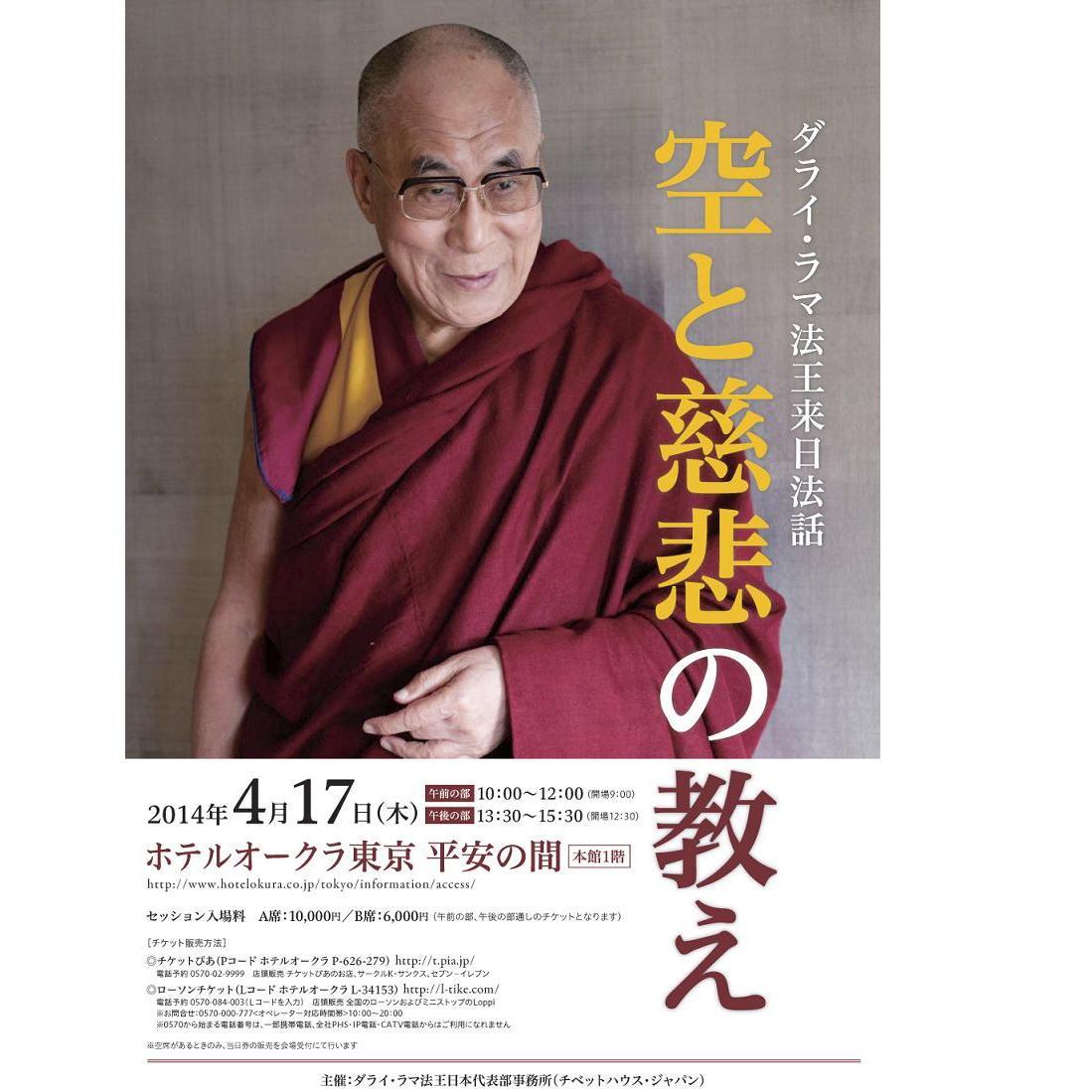 ダライ・ラマ法王様再来日!4/17(木)東京法話開催「空と慈悲の教え」