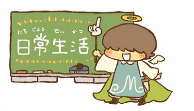 大天使のお茶の間スピ教室 「日常生活編:運動」
