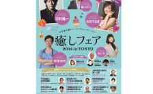 南雲吉則先生、中村うさぎさん、鏡リュウジさん、鳩山幸さん…。BIGゲストが集う「癒しフェア 2014 in TOKYO」