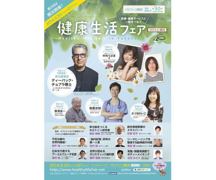 かづきれいこさんのリハビリメイク、有田秀穂さんのセロトニン脳健康法など、 健康と美を生活に取り入れるテクニックの数々をプロフェッショナルから学ぶ!「健康生活フェア」9/20・21開催