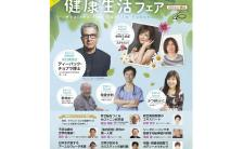 帯津良一先生はじめホリスティック医師・治療家が多数出演!「健康生活フェア」9/20・21開催