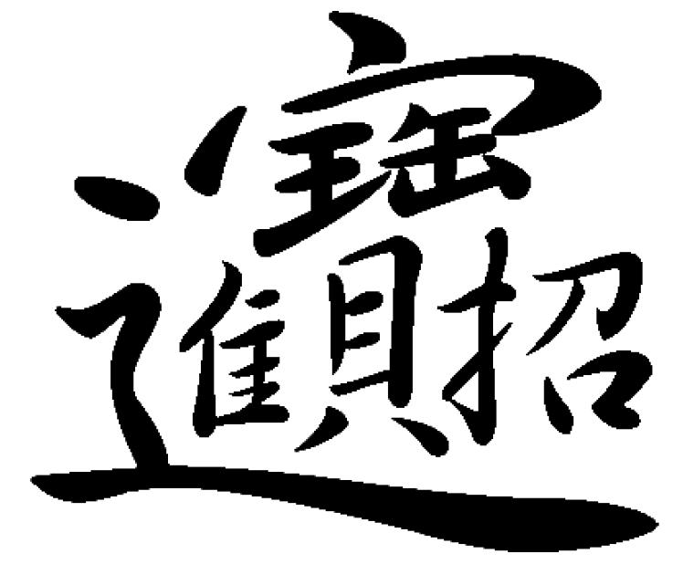 シンボル、シジル。「招財進寶」という文字を組みあわせ。財を招く不思議な漢字を使って、スペシャルなお札を作ろう!!