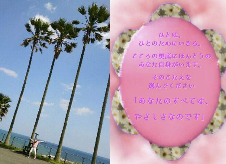 スピリチュアル宮崎よりの手紙―! PART.16 あったかい絆の能力~あなたのすべては、やさしさなのです~