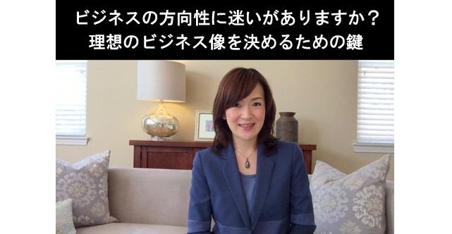 ビジネスの方向性に迷いや疑問を感じている方へ、理想のビジネス像を決めるための秘訣」と東京・仙台ビジネスコンサルティング及びセミナーのお知らせ