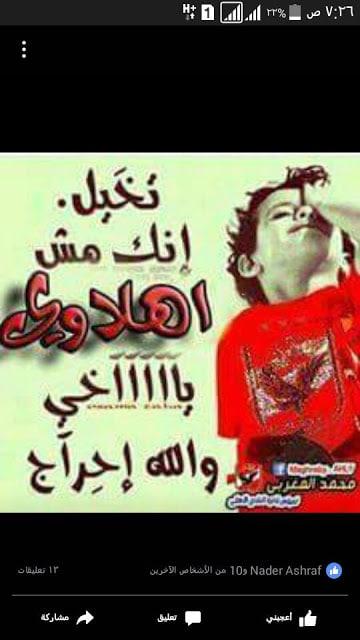 تخيل انك مش اهلاوي يا اخي والله احراج