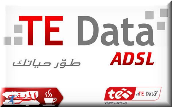 خدمة الانترنت الأرضي من تي داتا, ومشاكل سرعات الإنترنت الجديدة من We أو TeData سابقاً