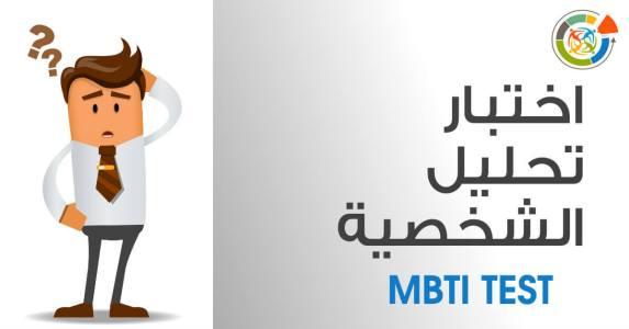 كيف القيام في اختبار mbti للشخصية