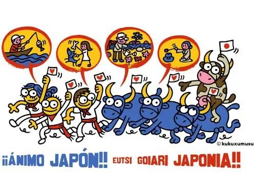 kukuxumusu japon1 - kukuxumusu japon