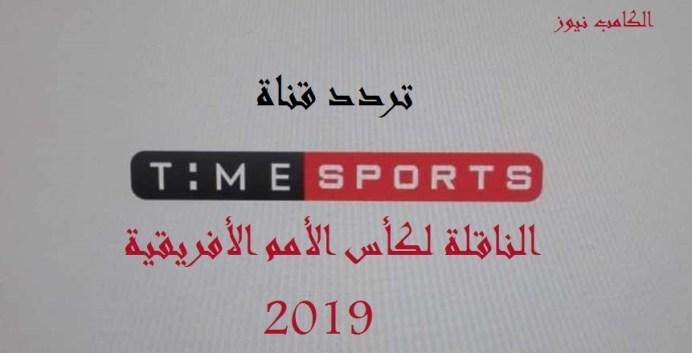 كيفية ضبط تردد قناة تايم سبورت time sports على التليفزيون المصرى كأس الأمم الأفريقية 2019