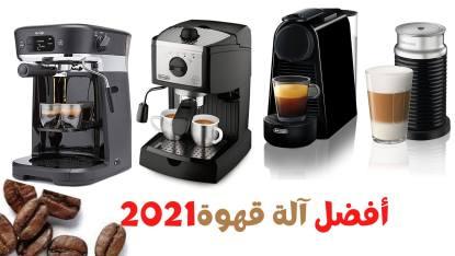 أفضل آلة وماكينة قهوة