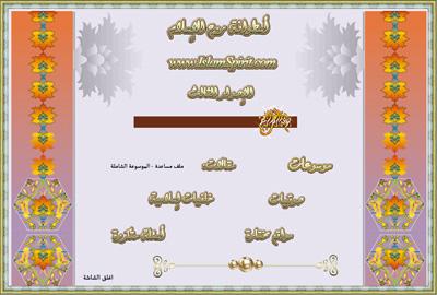 أسطوانة روح الإسلام في مختلف العلوم من الموسوعات