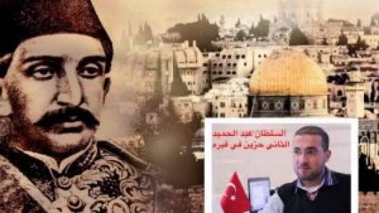 السلطان عبدالحميد الثاني حزين في قبره
