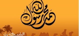 قصة .. قصص الانبياء في القرآن نبي الله أيوب وسيدنا محمد صل الله عليه وسلم