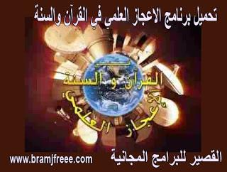 برامج اسلامية موسوعة الاعجاز العلمي في القران .. الشبكة نت