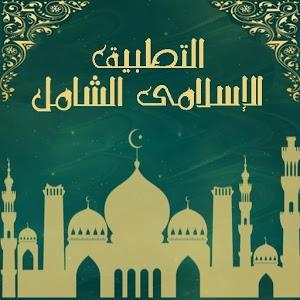 برامج اسلامية … التطبيق الإسلامي الشامل حقيبة المسلم
