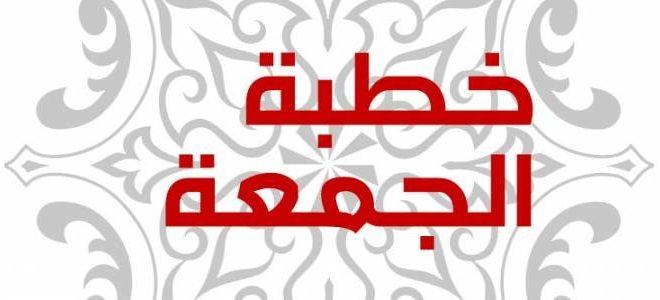 خطبة دور المسلم الشيخ حمد السنان  .. الشبكة نت