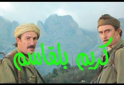 فيديو  الفلم الجزائري الحربي كريم بلقاسم