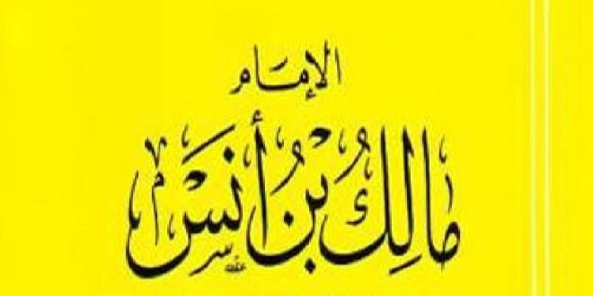 العم والعلماء …   الإمام مالك   الشبكة نت