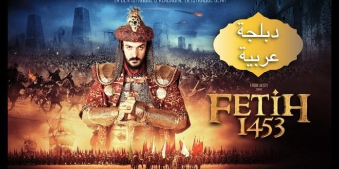 فيديو .. فيلم السلطان محمد الفاتح