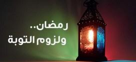 رمضان.. ولزوم التوبة .. الشبكة نت