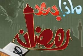 ما بعد رمضان.. بين الشرة والفتور .. الشبكة نت