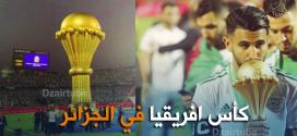 الجزائر مرشحة بقوة لاستضافة بطولة كأس الامم الافريقية لسنة 2021  بعذ عجز الكاميرون