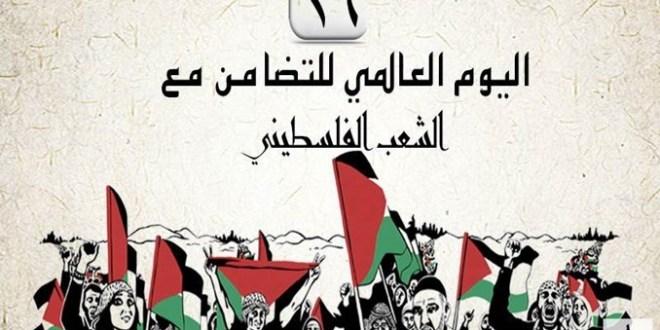 فلسطين .. اليوم العالمي للتضامن مع الشعب الفلسطيني .29 نوفمبر 2019 . الشبكة نت