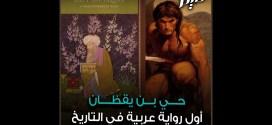 فيلم كارتون  قصة حى بن يقظان ..  أول رواية في تاريخ الحضارة الإسلامية