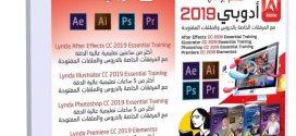 برامج .. اسطوانة تعليم برامج أدوبى 2019