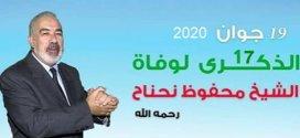 19 جوان ذكرى وفاة الشيخ محفوظ نحناح رحمه الله رجل بأمّة