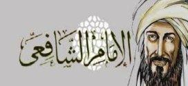 العالم محمد بن إدريس الشافعي رضي الله عنه