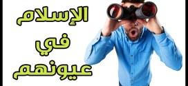 سلسلة الإسلام في عيون المنصفين.. الأعظم في تاريخ الإنسانية