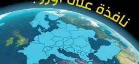 أوروبا تبحث عن دور لها في الشرق الأوسط