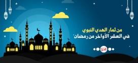 حقيبة رمضان من ثمار الهدي النبوي في العشر الأواخر من رمضان