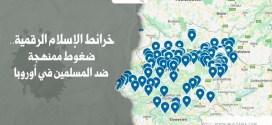 خرائط الإسلام الرقمية.. ضغوط ممنهجة ضد المسلمين في أوروبا
