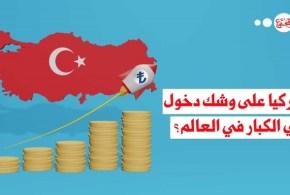 هل تركيا على وشك دخول نادي الكبار في العالم؟