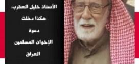 الشيخ الداعية خليل العقرب: هكذا دخلتْ دعوة الإخوان العراق