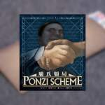 Ponzi Scheme, Reseña by David