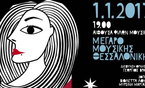 «Πρωτοχρονιάτικο gala όπερας» στο Μέγαρο Μουσικής Θεσσαλονίκης