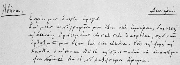 Επιστολή του Γιαννόπουλου στη Λασκαρίδου