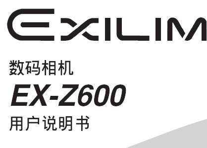 卡西欧ex z600使用说明书-电子电路图,电子技术资料网站