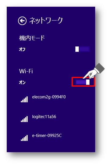 【Windows8.1】パソコン內蔵Wi-Fi機能を使いたい/確認したい