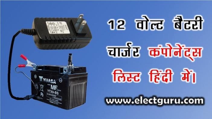 12 volt charger