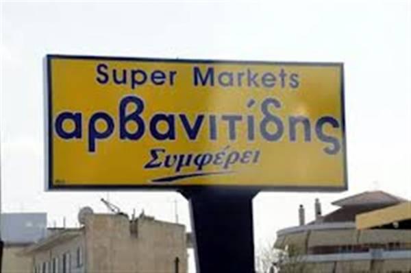 """Συνελήφθη για προϊόντα μαϊμού ο ιδιοκτήτης των σούπερ μάρκερ """"Αρβανιτίδης"""""""